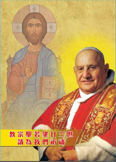 前言  教宗若望廿三世的心灵日记 小德兰爱心书屋